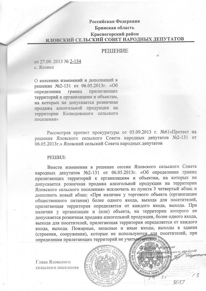 syalovka-reshenie-2-134