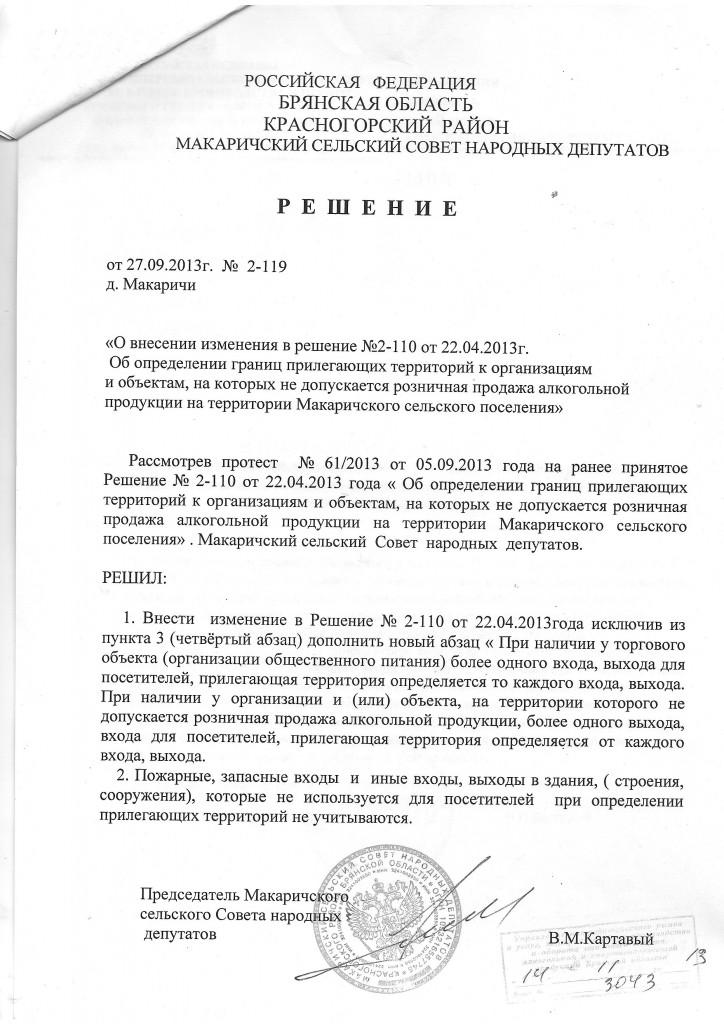 dmakarivichi-reshenie-2-119