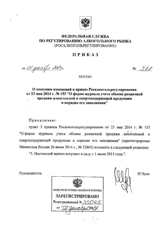 Приказ о внесении изменений в приказ Росалкорегулирования от 23 мая 2014г.