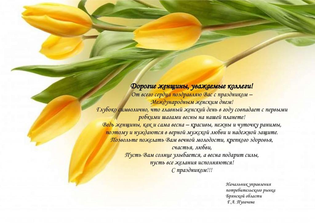 Поздравление с 8 марта-page-001