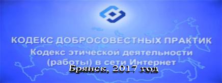 Кодекс добросовестных практик (Кодекс этической деятельности (работы) в сети Интернет) Брянск, 2017г.