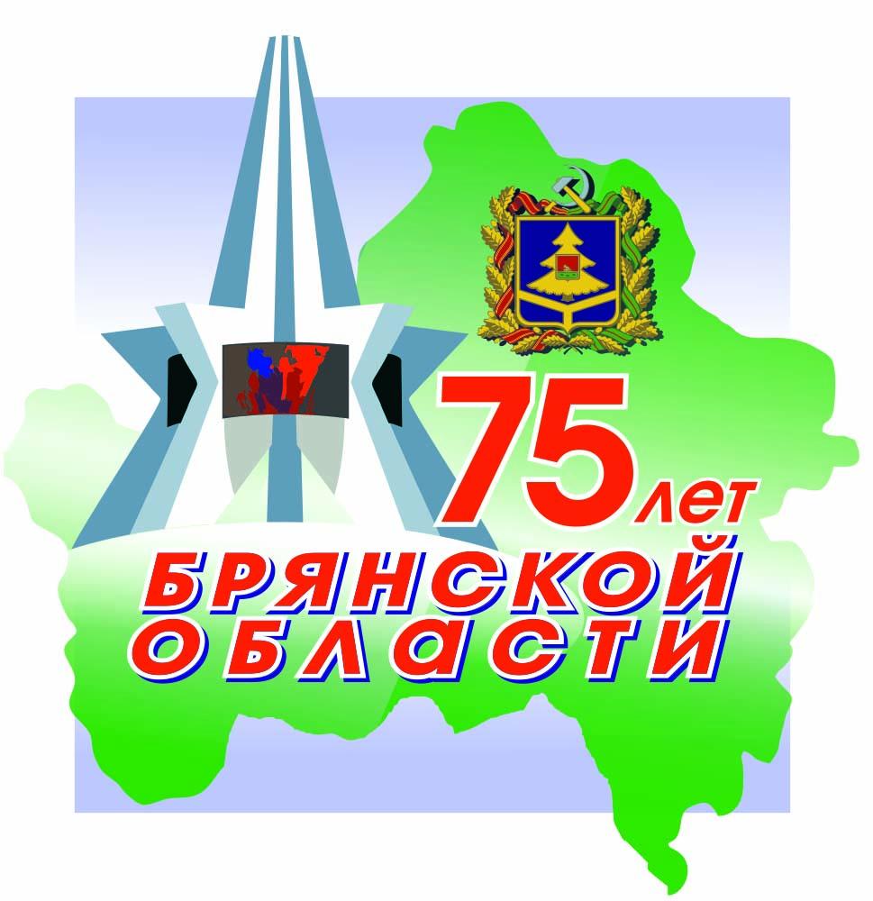 75-летие