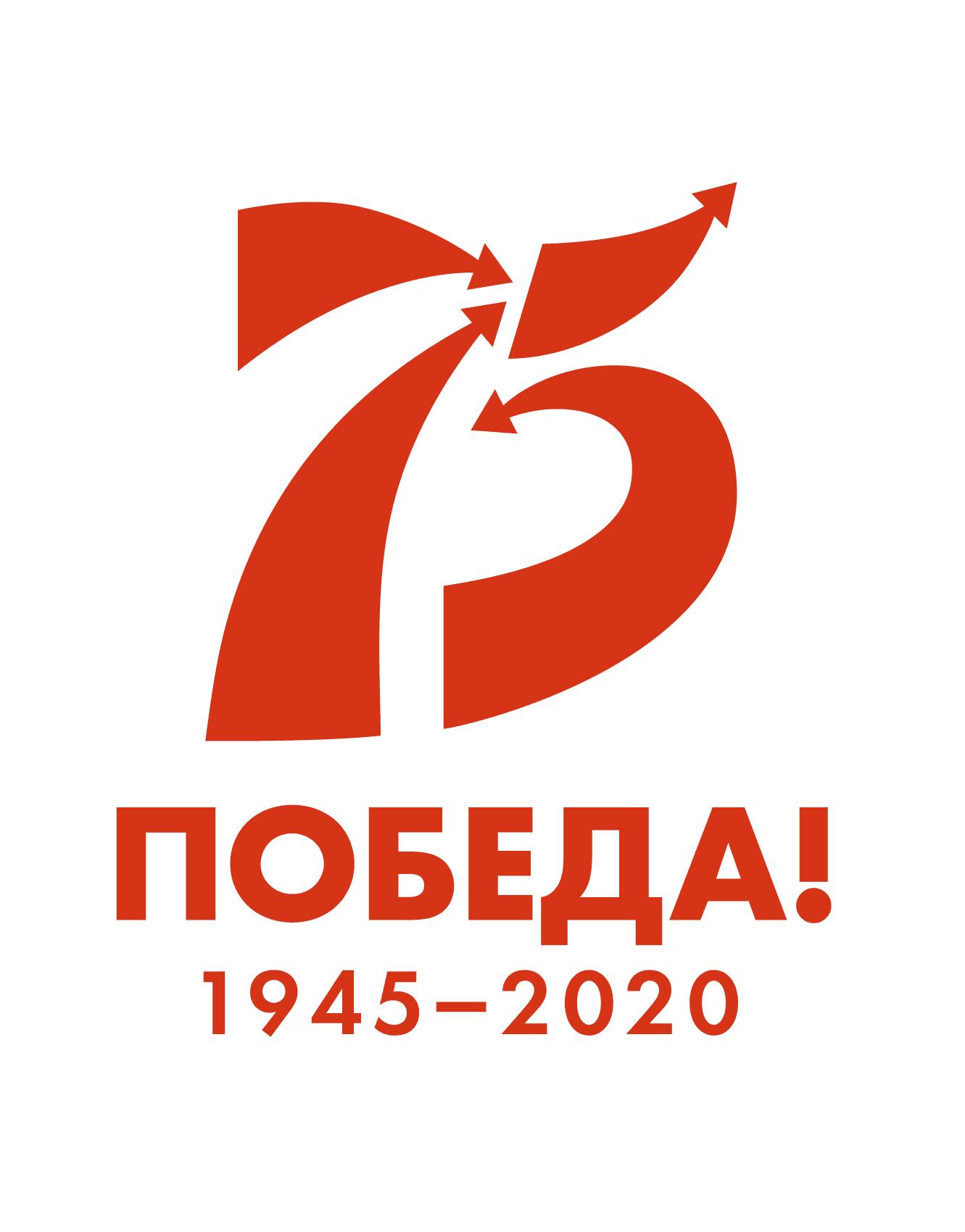 75-летие